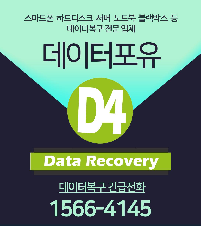 데이터포유